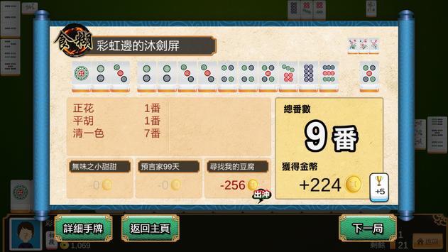 九龍麻雀 screenshot 9