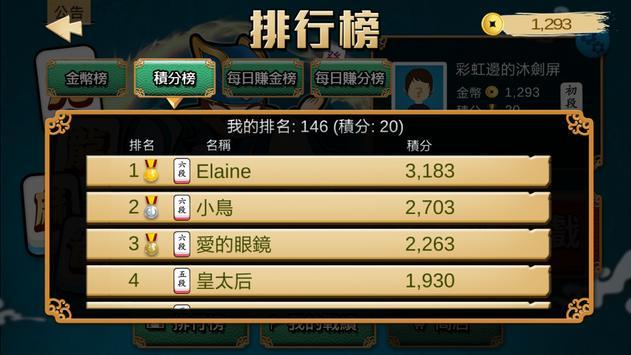 九龍麻雀 screenshot 10