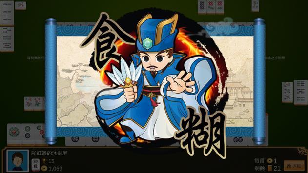 九龍麻雀 screenshot 2