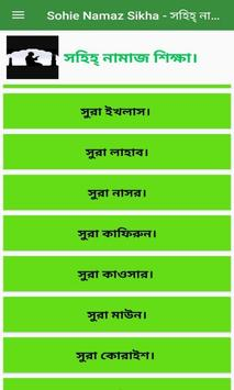 Sohie Namaz Sikha - সহিহ্ নামাজ শিক্ষা screenshot 1