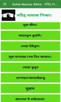 Sohie Namaz Sikha - সহিহ্ নামাজ শিক্ষা screenshot 2