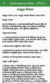 Sohie Namaz Sikha - সহিহ্ নামাজ শিক্ষা screenshot 3