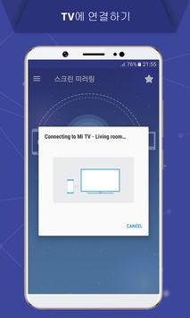 미러링, 스마트뷰, 미라캐스트 - Castto 스크린샷 3