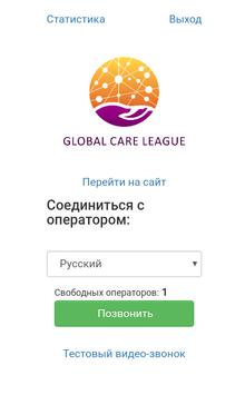 Global Care League screenshot 1