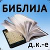 Biblija (DK.е) ili Sveto Pismo biểu tượng