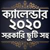 Bangla Calendar 2020 - বাংলা ক্যালেন্ডার ২০২০ icon