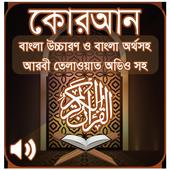 কোরআন শরীফ Bangla Quran Sharif icon