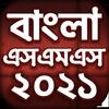 Bangla SMS 2020 - বাংলা এসএমএস ২০২০ icono