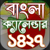 বাংলা ক্যালেন্ডার icon