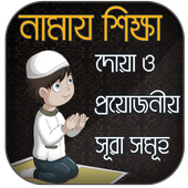 নামাজ শিক্ষা ও ২৫ সূরা icon