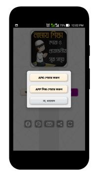 নামাজ শিক্ষা ও ২৫ সূরা screenshot 4
