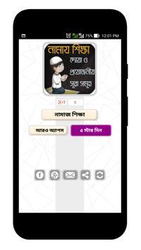 নামাজ শিক্ষা ও ২৫ সূরা screenshot 5