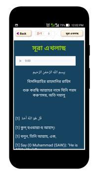নামাজ শিক্ষা ও ২৫ সূরা screenshot 8