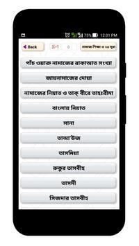 নামাজ শিক্ষা ও ২৫ সূরা screenshot 1