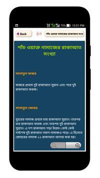 নামাজ শিক্ষা ও ২৫ সূরা screenshot 2