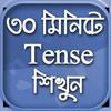English Tense Learn In Bengali 图标