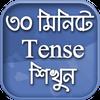 English Tense Learn In Bengali आइकन