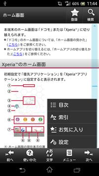 SO-04E HM 取扱説明書 screenshot 1