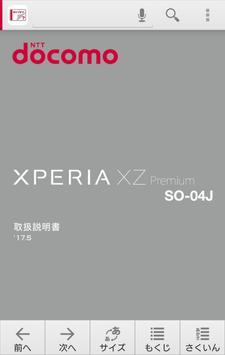 SO-04J 取扱説明書 poster