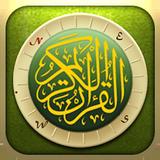 القرآن الكريم - مصحف التجويد مع الصوت برواية حفص
