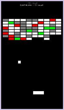 لعبة كسر الصخور screenshot 11