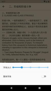 毛主席语录(中英对照) screenshot 2