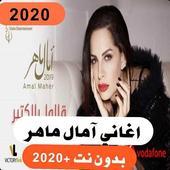 اغاني أمال ماهر بدون نت 2020 icon