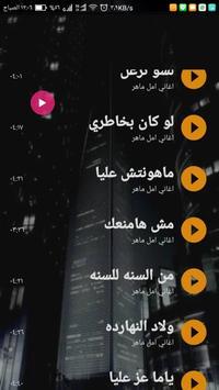 اغاني أمال ماهر بدون نت 2020 screenshot 1