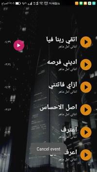 اغاني أمال ماهر بدون نت 2020 screenshot 2