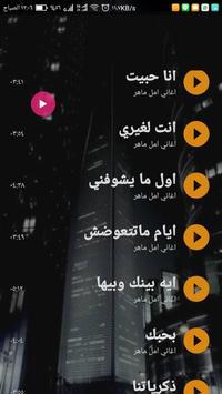 اغاني أمال ماهر بدون نت 2020 screenshot 3