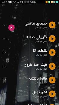 اغاني أمال ماهر بدون نت 2020 screenshot 4