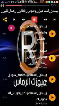 اغاني تركيه جديده  بدون نت 2019 poster