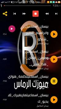 اغاني تركيه جديده  بدون نت 2019 screenshot 2