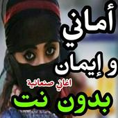 اغاني أماني الذماري وأيمان بدون نت 2020 صنعانية icon