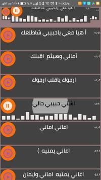 اغاني أماني الذماري وأيمان بدون نت 2020 صنعانية screenshot 3