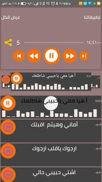 اغاني أماني الذماري وأيمان بدون نت 2020 صنعانية poster