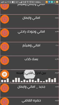 اغاني أماني الذماري وأيمان بدون نت 2020 صنعانية screenshot 1