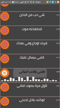 اغاني أماني الذماري وأيمان بدون نت 2020 صنعانية screenshot 2