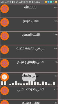 اغاني أماني الذماري وأيمان بدون نت 2020 صنعانية screenshot 4