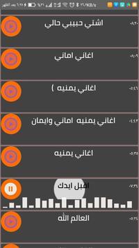 اغاني أماني الذماري وأيمان بدون نت 2020 صنعانية screenshot 5