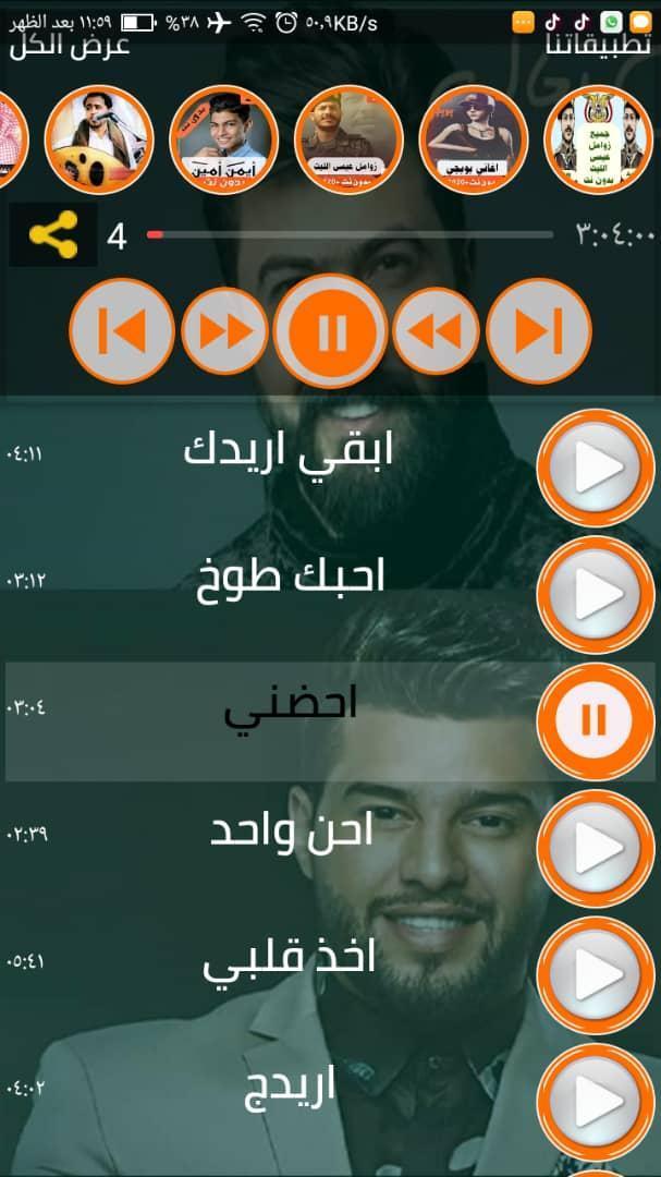 اغاني عراقي ٢٠٢٠