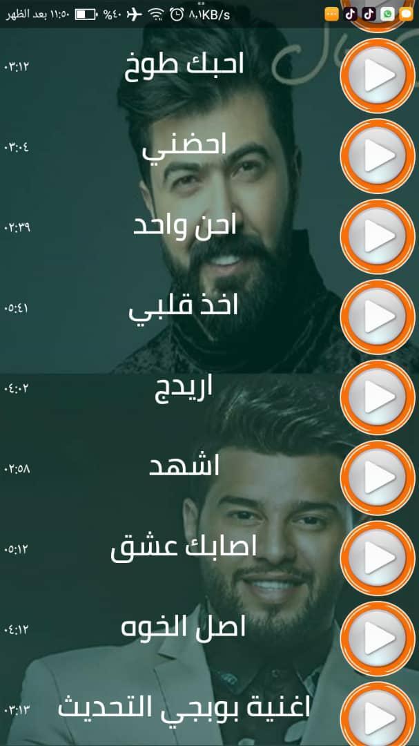 اغاني عراقية 2020 اكثر من 100 اغنية بدون نت For Android Apk Download