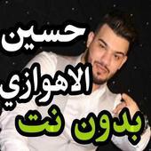 اغاني حسين الاهوازي بدون نت 2019 icon