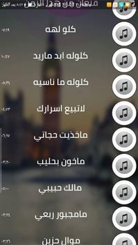 اغاني حسين الاهوازي بدون نت 2019 screenshot 1