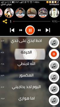 اغاني حسين الاهوازي بدون نت 2019 screenshot 2
