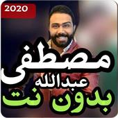 اغاني مصطفى عبدالله بدون نت 2019 icon