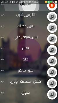 اغاني مصطفى عبدالله بدون نت 2019 screenshot 3