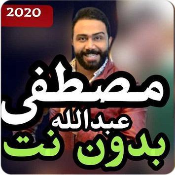 اغاني مصطفى عبدالله بدون نت 2019 poster