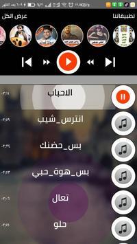 اغاني مصطفى عبدالله بدون نت 2019 screenshot 1
