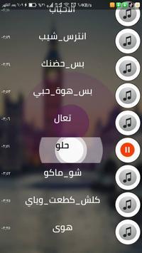 اغاني مصطفى عبدالله بدون نت 2019 screenshot 2